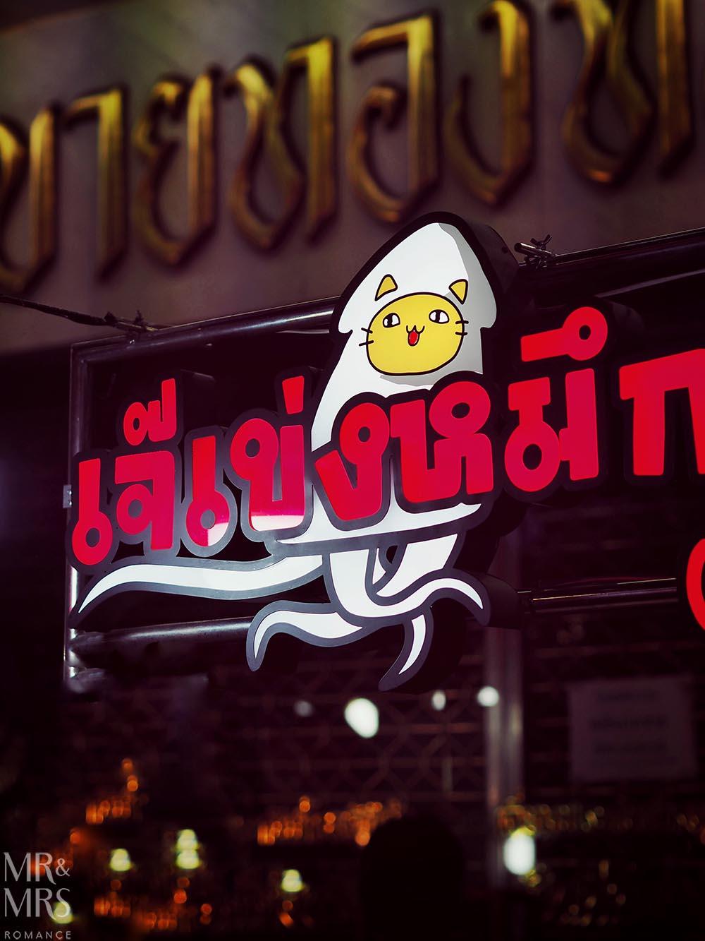 Yoawarat - Bangkok Chinatown - old and new